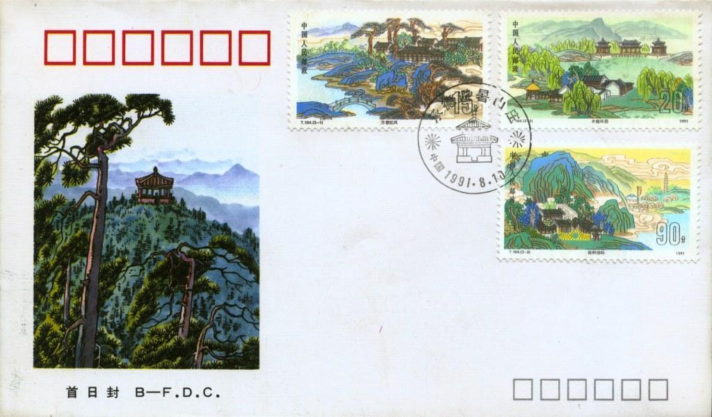 CHINA-44-FDC