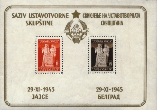 Yugoslavia-82-SS