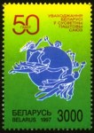 UPU-Belarus1