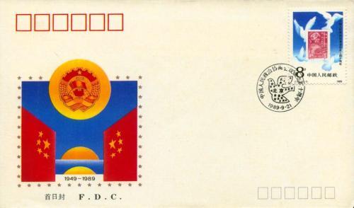 CHINA-1989-09-21