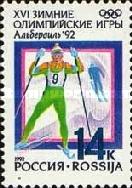 1992-russia-W.Oly.1.jpg