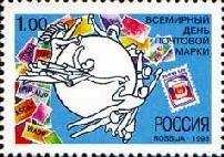 1998-russia-WorldPostDay.jpg