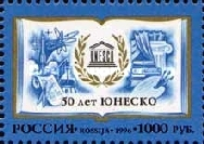 1999-russia-UNESCO50th