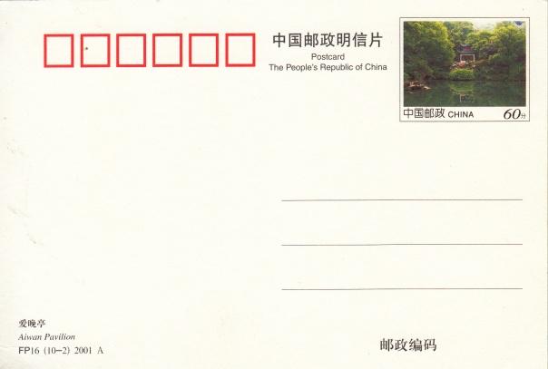 china-67.jpg