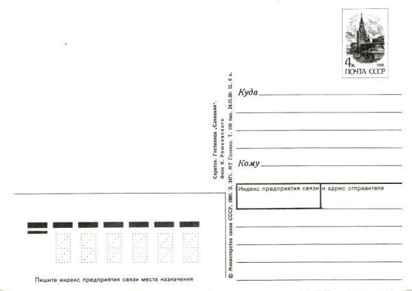 SovietUnion-33.jpg