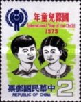 1979-taiwan-IYY1