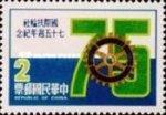 1980-taiwan-rotary1
